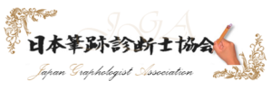 日本筆跡診断士協会